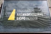 НАБУ Фото: nabu.gov.ua