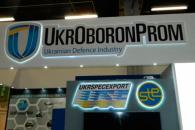 Укроборонпром