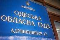 В Одесі в одній з адмінбудівель облради сталася пожежа