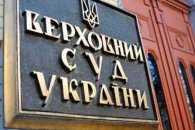Четверо вихідців з Хмельниччини претендують на посади у Верховному суді України
