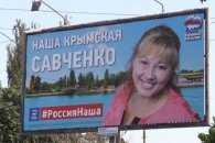 Кримська Савченко знайшла православну причину окупації півострова