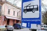 Петиція щодо вулиці Бандери у Вінниці набрала менше 1% голосів