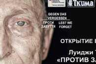 У Дніпрі відбудеться фотовиставка до Дня пам'яті жертв Голокосту