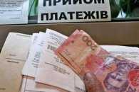 Де, окрім пошти, у Києві заплатити за комуналку