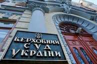 Більше десятка кропивничан претендують на посаду верховного судді