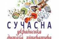 Миколаївцям презентували хрестоматію сучасної української дитячої літератури