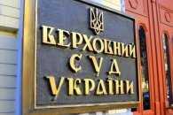 """Не всіх """"вінницьких"""" допустили до конкурсу на посади у Верховному Суді"""