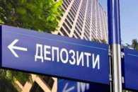 На Дніпропетровщині з депозитних рахунків вкладників зникли гроші