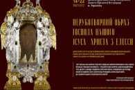 З Ватикану на Тернопільщину привезуть святиню, якій майже 2000 років