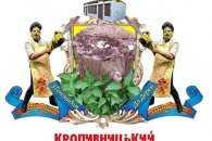 У Кропивницькому придумaли новий герб, в якому висміяли нaйгірші тенденції містa