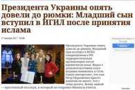 Російські ЗМІ записали сина Порошенка в бойовики ІДІЛ