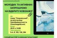 У Кропивницькому влаштують свято на безкоштовній ковзанці