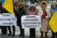 Трампа привітали під посольством США в Києві (ВІДЕО, ФОТО)