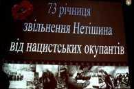 Нетішинці згадали роки нацистської окупації