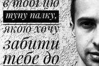 В Україні виберуть найгіршого еротичного…