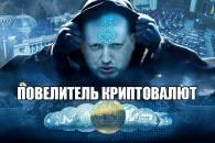 Кровавый пастор - укротитель криптовалют (ФОТОЖАБЫ)