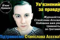 Узники Кремля: Похищенный журналист Асеев, которого боевики записали в