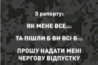 Армійські софізми - 64 (18+)…