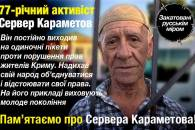 """Закатовані """"русскім міром"""": 77-річний ак…"""