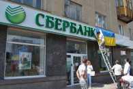сбербанк україна