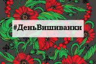 День вишиванки 2018: коли українці відзн…