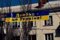 Донбас - це Україна