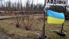 Авдіївка український прапор