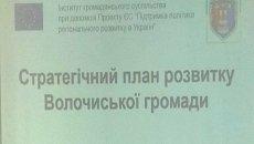 У Волочиську визначилися з стратегію розвитку