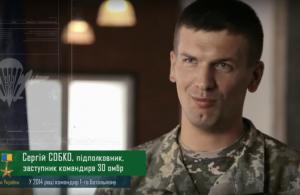 Сергій Собко