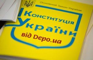 Depo.ua пропонує свої зміни до Конституції України