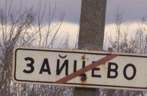 Селище Зайцеве від