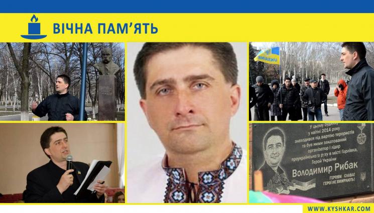 Володимир Рибак загинув
