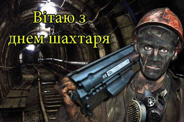 Картинки по запросу день шахтаря листівку