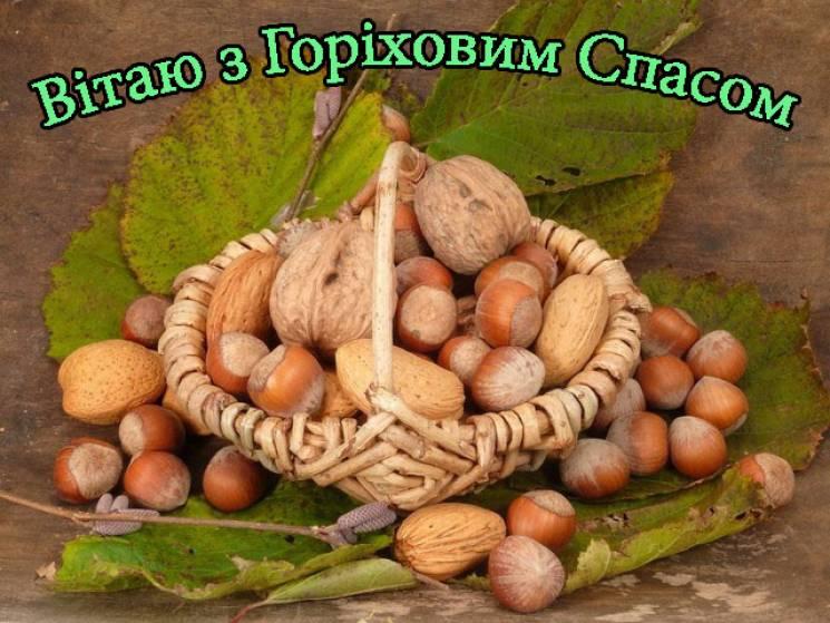 Картинки по запросу вітаю з горіховим спасом
