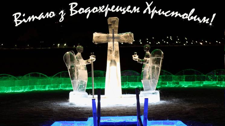 вітаю з Хрещенням