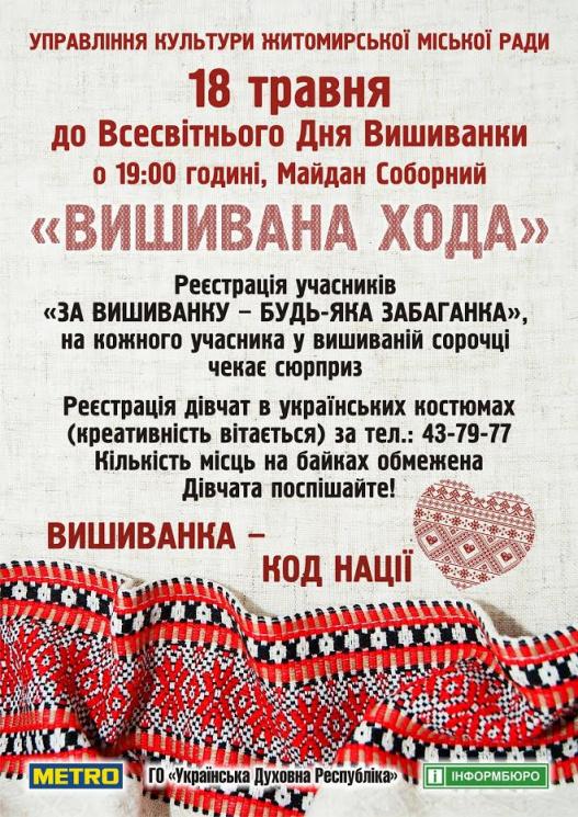 Як житомиряни відзначатимуть День вишиванки - новини Житомира Depo.ua 27f14a7bb55cd