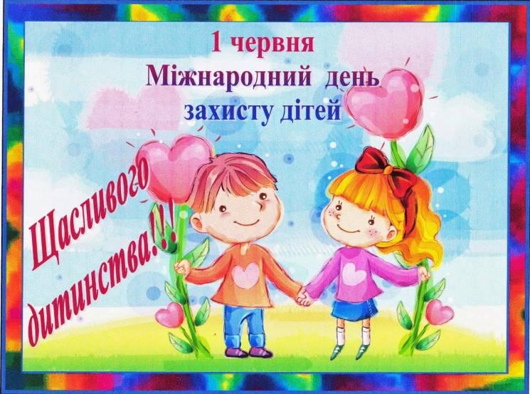 Картинки по запросу день Ð·Ð°Ñ Ð¸ÑÑ'у дітей в днз