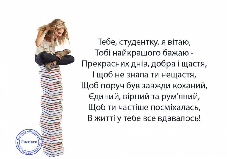 """Результат пошуку зображень за запитом """"з днем студента українською"""""""