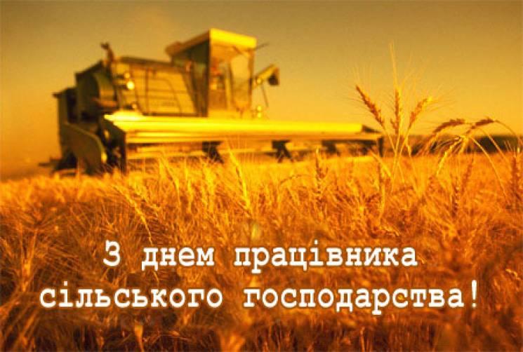 Картинки по запросу день сільського господарства привітання
