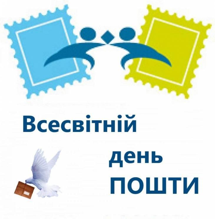 09 жовтня – Всесвітній день пошти