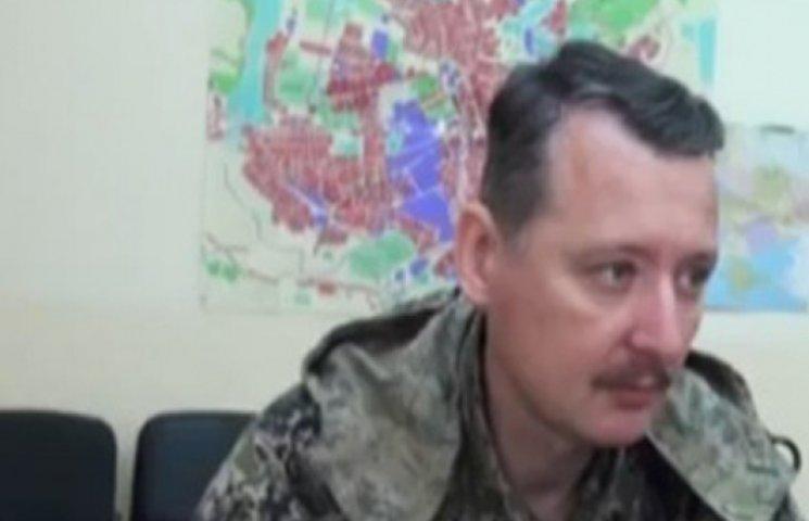 За кличкой «Стрелок» прятался полковник РФ Гиркин - СБУ