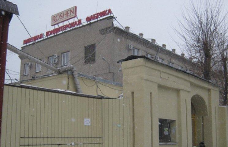 Російський ОМОН заблокував фабрику Roshen у Липецьку, –  ЗМІ