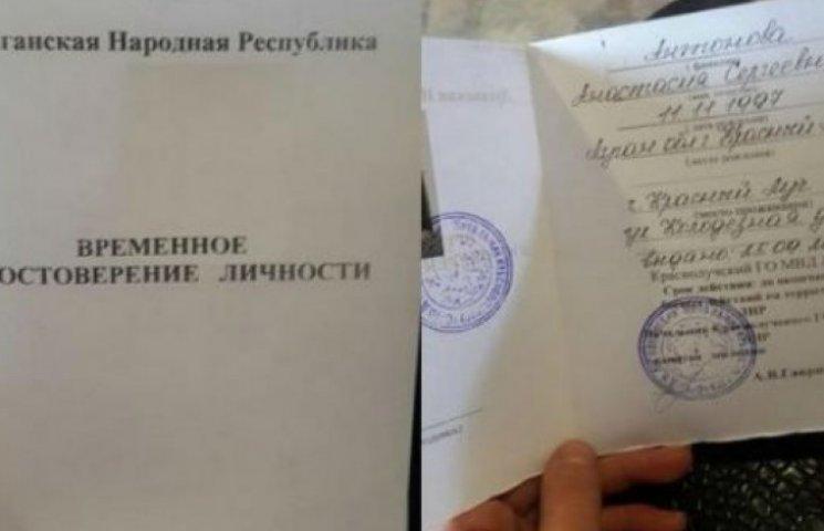 """Раніше в мережі вже з`являлися фото """"паспортів """"ЛНР"""""""