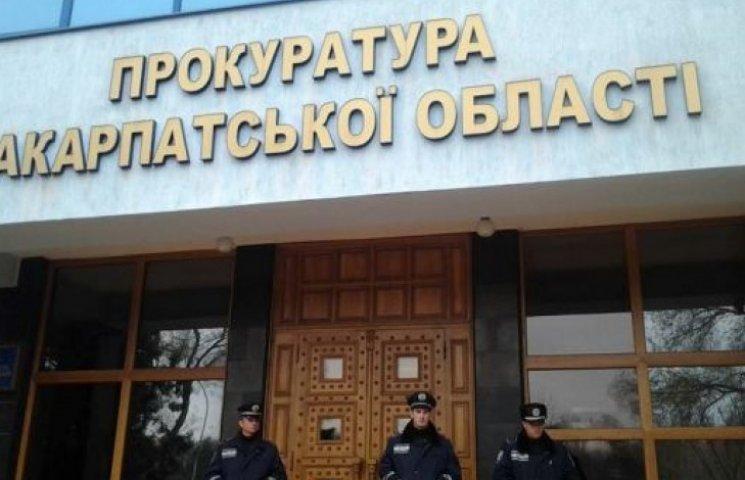 Закарпатські прокурори розгубилися: прокуратури ліквідовують, їх звільняють