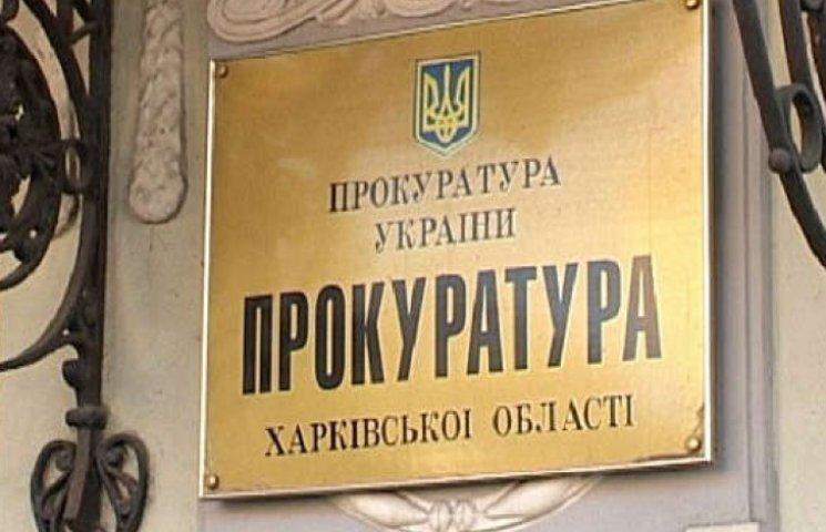 У Харкові - новий прокурор міста