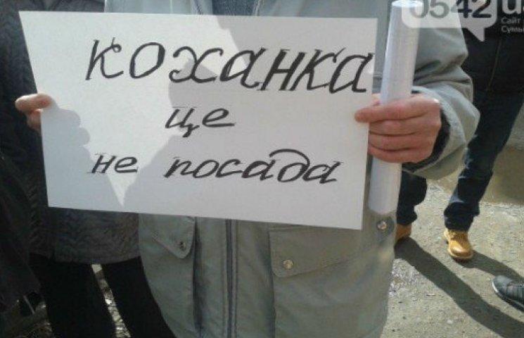 Сумчани влаштували пікет до приїзду голови Пенсійного фонду (ФОТОФАКТ)