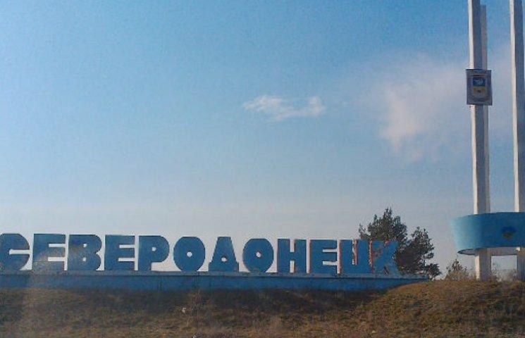 Сєвєродонецьк: Як батьківщина сепаратизм…