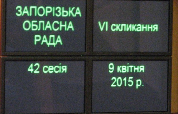 """Запорізькі депутати почекають, поки весь світ визнає Росію агресором, а """"ЛНР"""" та """"ДНР"""" терористами"""