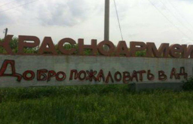 ТОП-10 міст з радянськими назвами, які потрібно терміново змінити