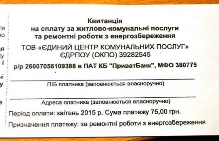 Киянам приходять фейкові платіжки за комуналку
